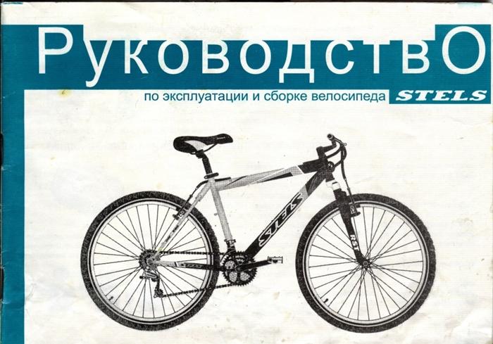 Инструкции по эксплуатации велосипеда