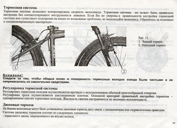 Инструкция По Эксплуатации Велосипеда Скачать - фото 4