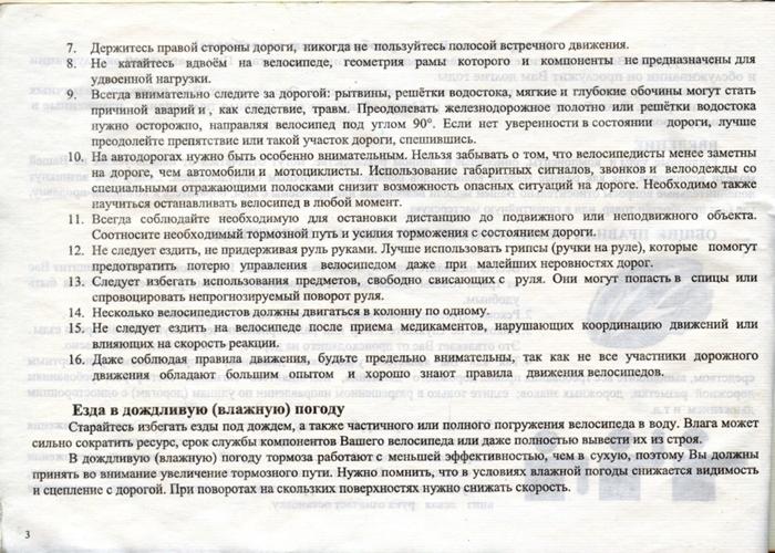 Инструкция По Эксплуатации Велосипеда Скачать - фото 10
