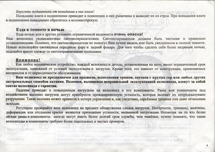 Инструкция По Эксплуатации Велосипеда Скачать - фото 9